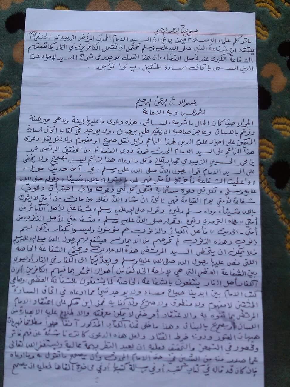 Zabid fatwa pg1
