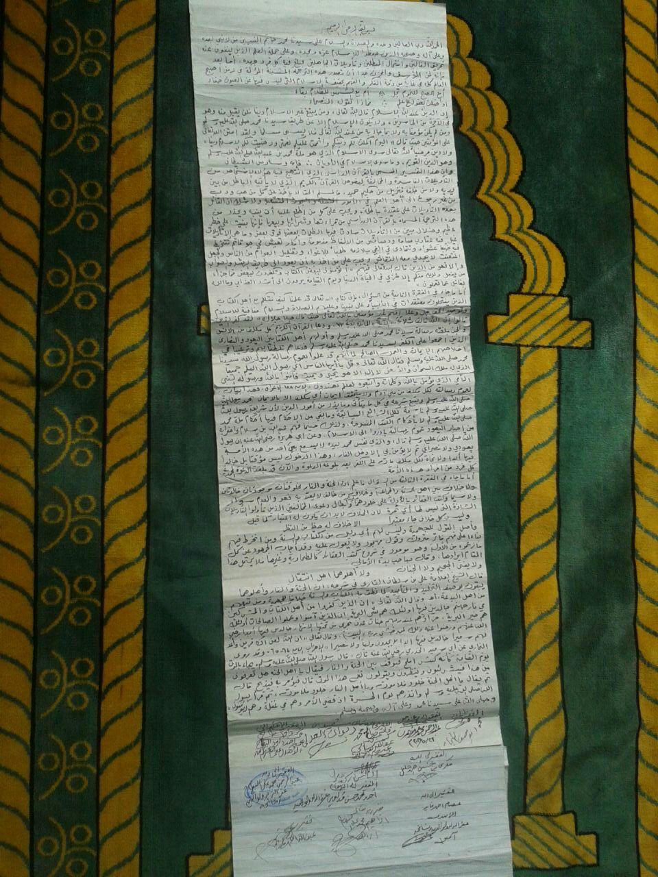 Original Study Quran Fatwa - Zabid