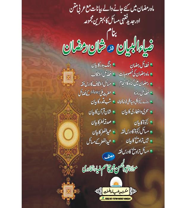Zia ul Bayaan dar Shaan e Ramadan Book Cover